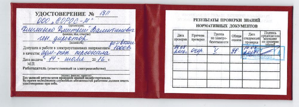 Удостоверение на группу допуска по электробезопасности запрещающие плакаты электробезопасности скачать