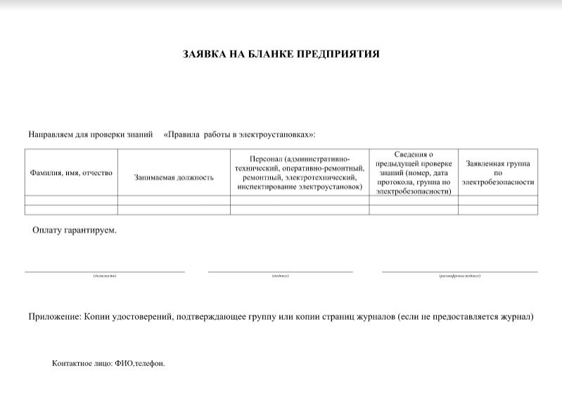 Группы допуска по электробезопасности новосибирск вопросы и ответы экзамена на группу допуска по электробезопасности